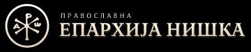 Епархија Нишка - Српска православна црква
